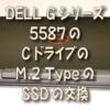 【PC】DELL Gシリーズ 5587のCドライブのM.2 TypeのSSDの交換