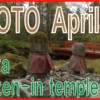 【3D散歩動画】京都大原、三千院 3 Insta360 EVO