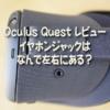 Oculus Quest レビュー:イヤホンジャックはなんで左右にある?