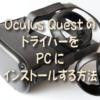 Oculus QuestのドライバーをPCにインストールする方法
