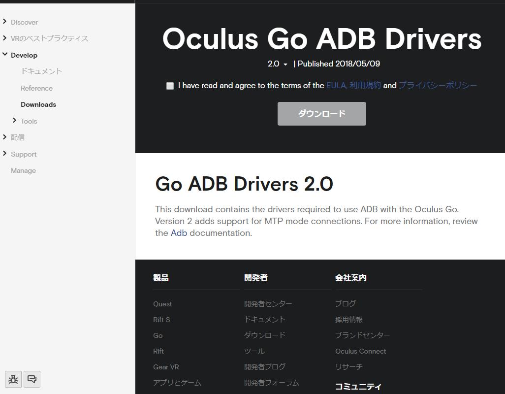 Oculus QuestのドライバーをPCにインストールする方法 | 着物オヤジ