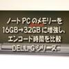 ノートPCのメモリーを16GB→32GBに増強し、エンコード時間を比較 DELL Gシリーズ