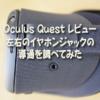 Oculus Quest レビュー:左右のイヤホンジャックの導通を調べてみた