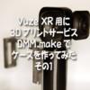 Vuze XR用に3DプリントサービスDMM.makeでケースを作ってみた、その1