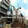 【京都散策】祇園祭 Vuze XR撮影 [VR180, 3D, 4.0k]