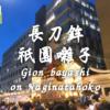 【京都散策】長刀鉾 祇園囃子 Insta360 EVO撮影 [VR180, 3D, 5.7k, 3D audio]