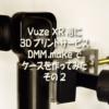 Vuze XR用に3DプリントサービスDMM.makeでケースを作ってみた、その2