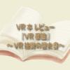 VR本レビュー:『VR原論』 ~VR技術の歴史書~