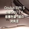 Oculus Rift Sが映らない!! 故障を疑う前の対処法