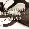 Oculus Quest レビュー:洗濯できる接顔カバーを買った話