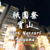 【京都散策】祇園祭宵山 Insta360 EVO撮影 [VR180, 3D, 5.7k, 3D audio]