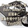 Oculus Quest版Beat Saberに超簡単に楽曲を増やせるアプリ「BeatON」