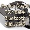Oculus Quest テスト実装中のBluetoothを試してみる