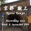 【京都散策】蹴上 Insta360 EVO×2台撮影 [VR180+α, 3D, 5.7k, 3D audio]