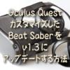Oculus Quest カスタマイズしたBeat Saberを v1.3にアップデートする方法