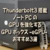 Thunderbolt3搭載ノートPCのGPUを強化するGPUボックス-eGPU- おすすめ3選