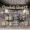 Oculus Quest用のサードパーティー製接顔パーツで頬が楽になった話