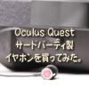 Oculus Quest サードパーティ製イヤホンを買ってみた。