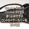 Oculus Quest Oculus Rift S 滑り止め付きのコントローラーカバーを買った話