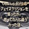 """Oculus Rift S フェイスクッションを買ったが、""""思ってたんと違う""""かった話"""