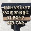 一般向けVRカメラで360度3D映像は作れるのか? 検証してみた