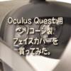 Oculus Quest用シリコーン製フェイスカバーを買ってみた。
