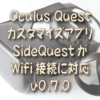 Oculus Quest カスタマイズアプリSideQuestがWifi接続に対応 v0.7.0