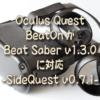 Oculus Quest BeatOnがBeat Saber v1.3.0に対応 -SideQuest v0.7.1-