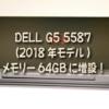 DELL G5 5587 (2018年モデル) メモリー64GBに増設!