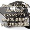 Oculus Quest 版Beat Saberカスタム化アプリ BeatON 開発終了 v1.4は対応は絶望的