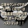 立体サウンドイヤホン Artio CR-V1 音楽鑑賞のみならず3Dオーディオにベストマッチ!