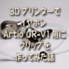 3Dプリンターで イヤホン Artio CR-V1用にクリップを作ってみた話
