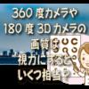 360度カメラや180度3Dカメラの画質は視力にするといくつ相当?