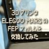 3Dプリンタ ELEGOO MARS のFEPフィルムを交換してみた