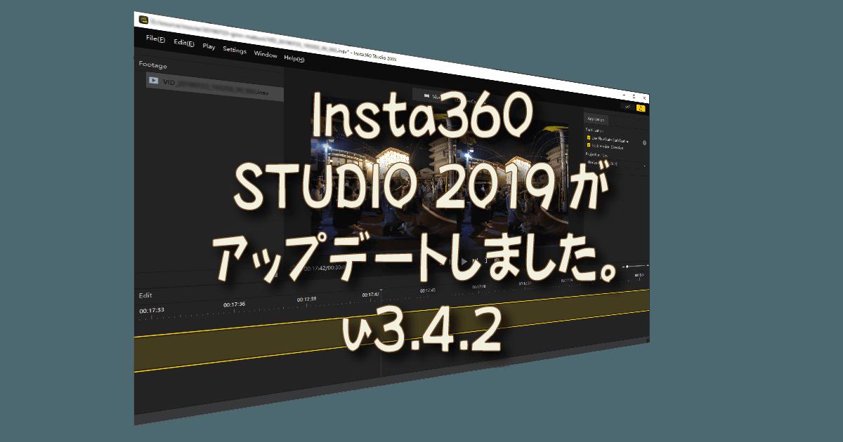 insta360 studio ダウンロード 旧バージョン