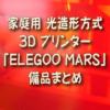 家庭用 光造形方式 3D プリンター 「ELEGOO MARS」備品まとめ