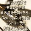mircoUSBで充電ができる単3電池を買ったら、Oculus Questのコントローラが充電式にな