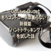 Oculus Quset もうコントローラは要らない? 新機能「ハンドトラッキング」を試した話
