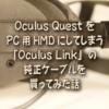 Oculus Quest をPC用HMDにしてしまう「Oculus Link」の純正ケーブルを 買ってみた話
