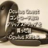 Oculus Quest コントローラ用のグリップストラップを買った話 Oculus Rift S
