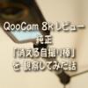QooCam 8kレビュー:純正「消える自撮り棒」を観察してみた話