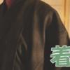 【着物】手荷物を減らす方法 ~タモト落としモドキのDIY~