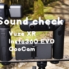 Insta360 EVO・Vuze XR・QooCam マイク性能比較