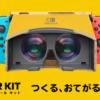 Toy-Con™であそべる| Nintendo Labo | 任天堂