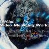 動画変換/編集ソフト - TMPGEnc Video Mastering Works 7 - ぺガシス: 概要