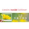 写真用語集 - HDR - キヤノンイメージゲートウェイ