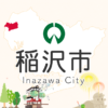稲沢市平和の桜 12 福禄寿|稲沢市公式ウェブサイト