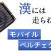 上海問屋 結露注意!極冷モバイルペルチェクーラー DN-915863 |パソコン通販のドスパ